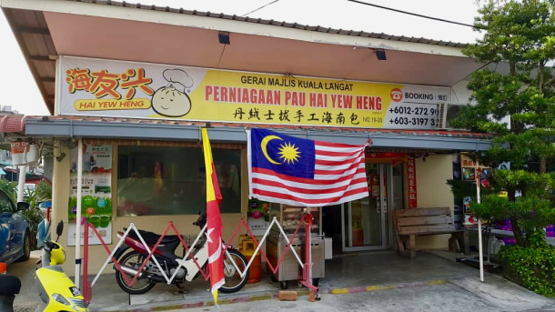Tanjung Sepat Pau Shop Simon Soo Hu